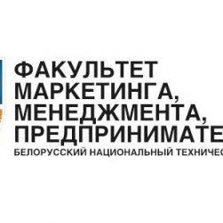 факультет маркетинга